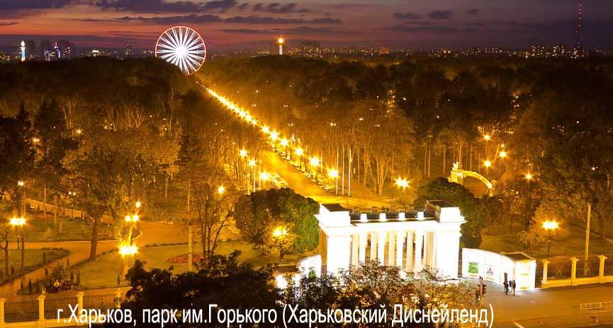 Первая столица Украины - Харьков Park_im.Gorkogo